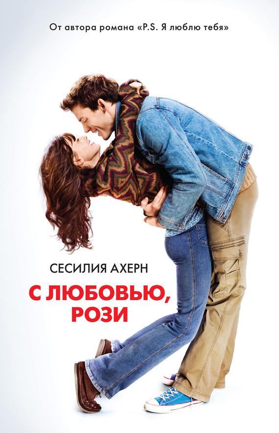 Сесилия Ахерн «С любовью, Рози»