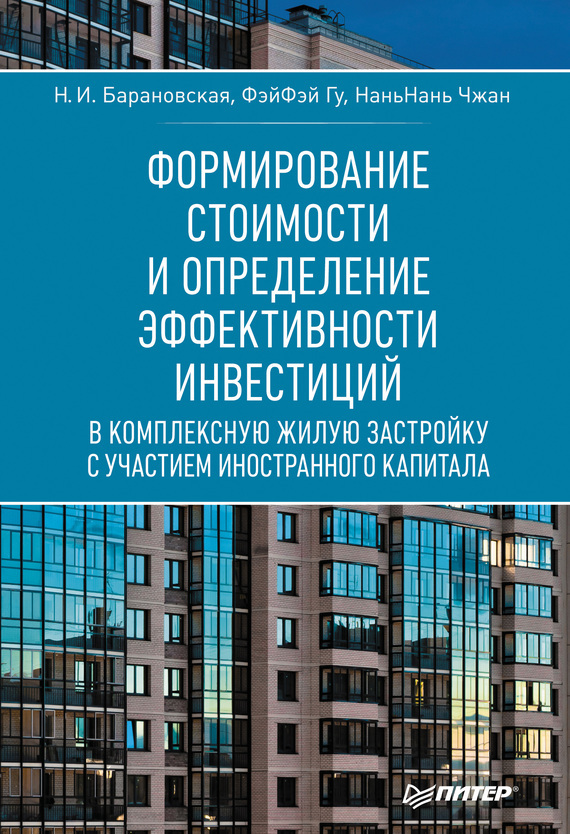 Обложка книги Формирование стоимости и определение эффективности инвестиций