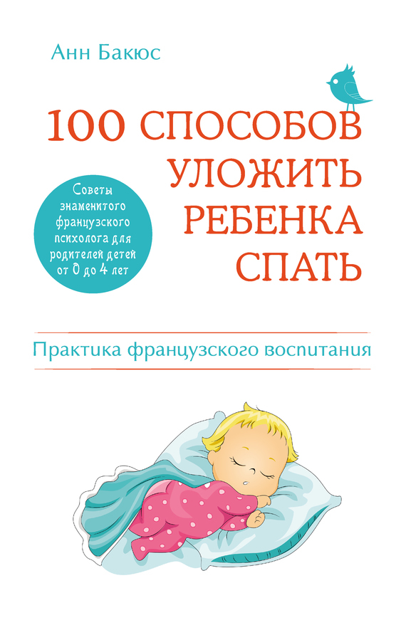 Книга время спать скачать