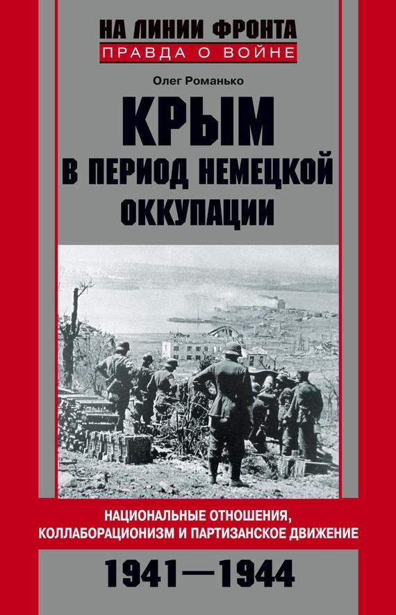 Крым в период немецкой оккупации. Национальные отношения, коллаборационизм и партизанское движение. 1941-1944