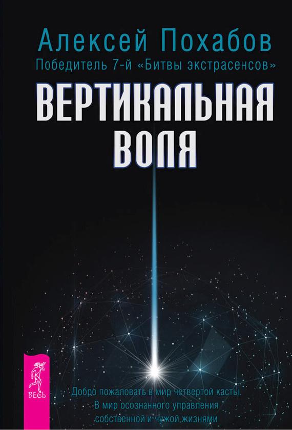 Алексей Похабов «Вертикальная воля»