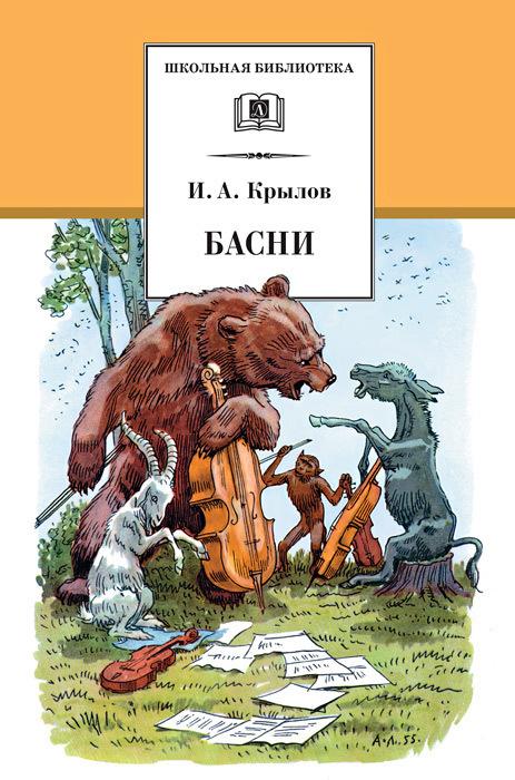Иван Крылов «Басни»