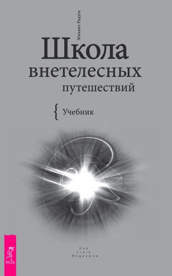 Михаил Радуга «Школа внетелесных путешествий. Учебник»