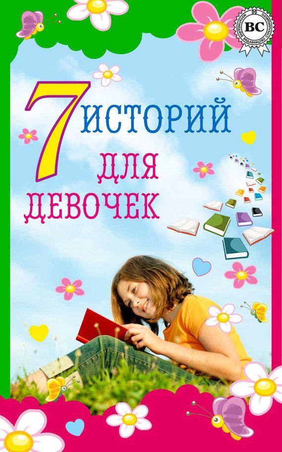 Лидия Чарская, Льюис Кэрролл, Александр Грин, Ганс Христиан Андерсен, Александр Дюма «7 историй для девочек»