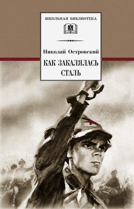 Николай Островский «Как закалялась сталь»