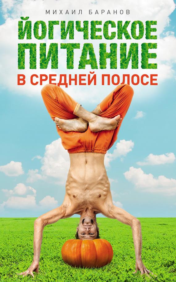 Михаил Баранов «Йогическое питание в средней полосе. Принципы аюрведы в практике йоги»