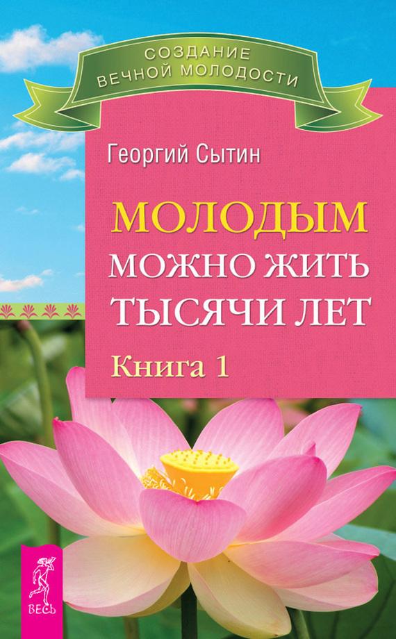 Георгий Сытин «Молодым можно жить тысячи лет. Книга 1»