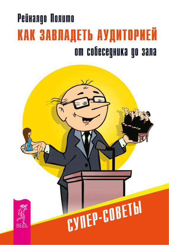 Рейналдо Полито «Как завладеть аудиторией от собеседника до зала. Супер-советы»