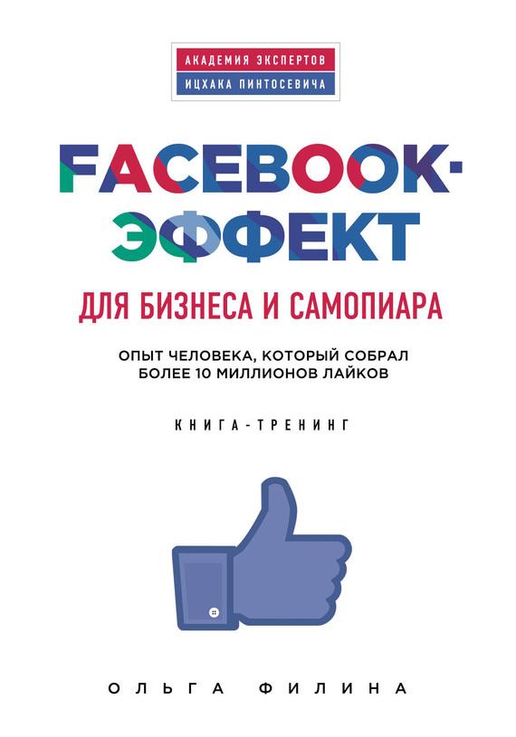 Ольга Филина «Facebook-эффект для бизнеса и самопиара. Опыт человека, который собрал более 10 миллионов лайков»