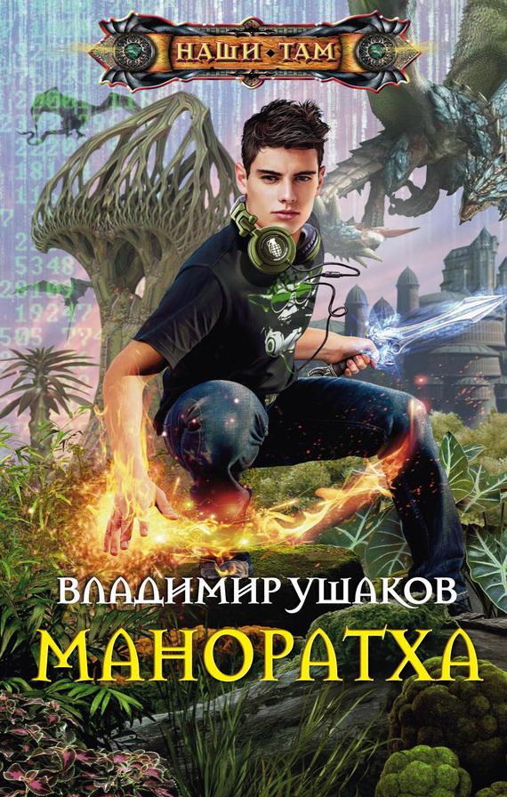 Владимир Ушаков «Маноратха»