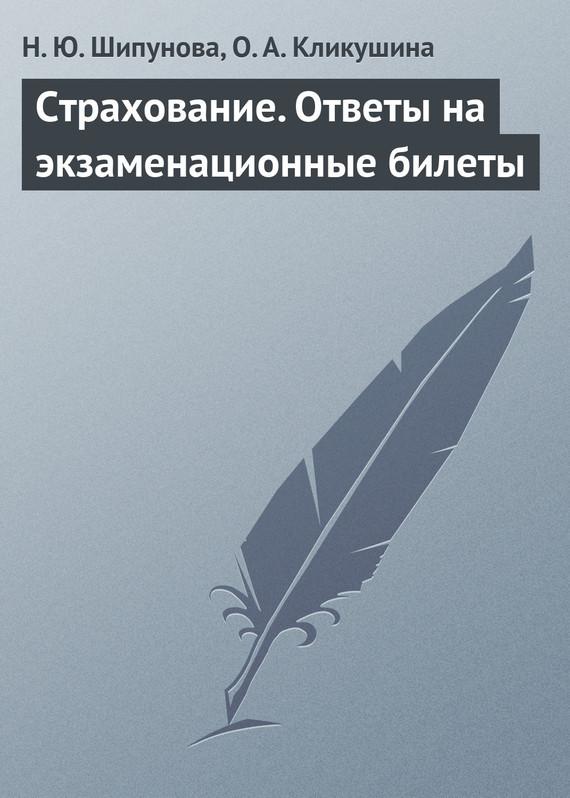 Обложка книги. Автор - Наталия Шипунова