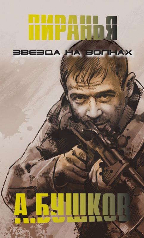 Александр Бушков «Пиранья. Звезда на волнах»