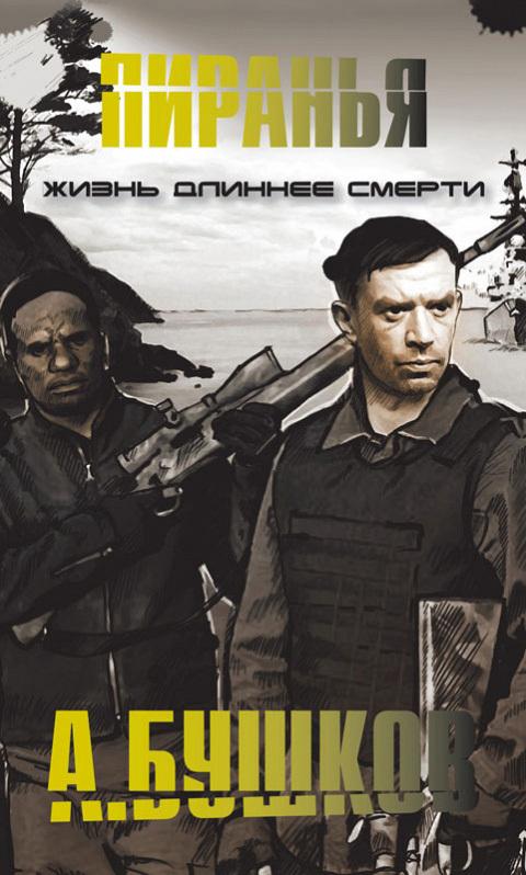 Александр Бушков «Пиранья. Жизнь длиннее смерти»
