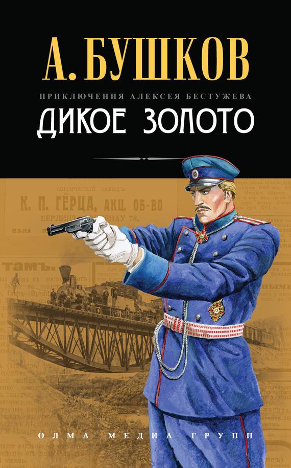 Александр Бушков «Дикое золото»