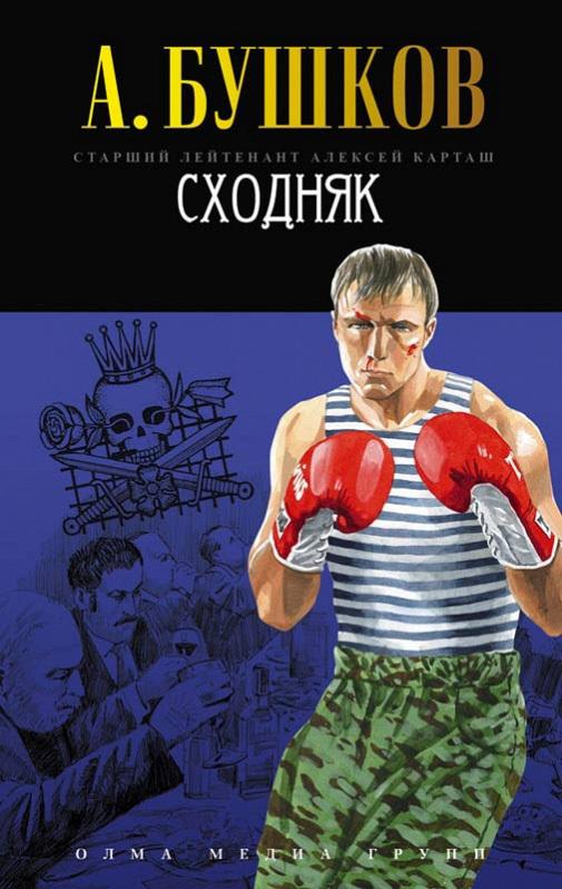 Александр Бушков «Сходняк»