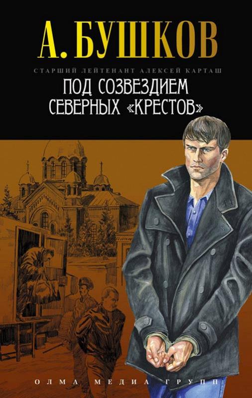 Александр Бушков «Под созвездием северных «Крестов»»