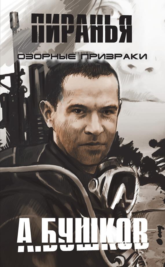 Александр Бушков «Пиранья. Озорные призраки»