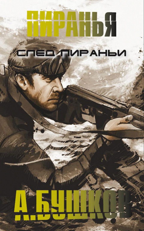 Александр Бушков «След пираньи»