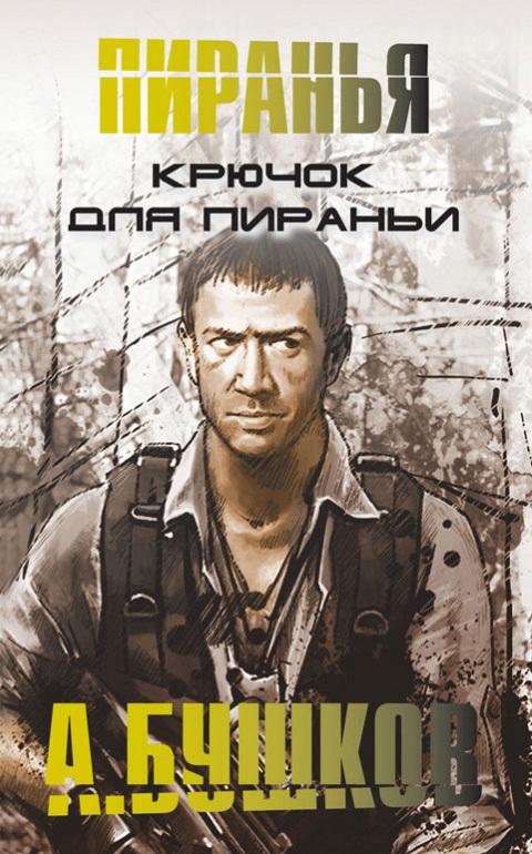 Александр Бушков «Крючок для пираньи»