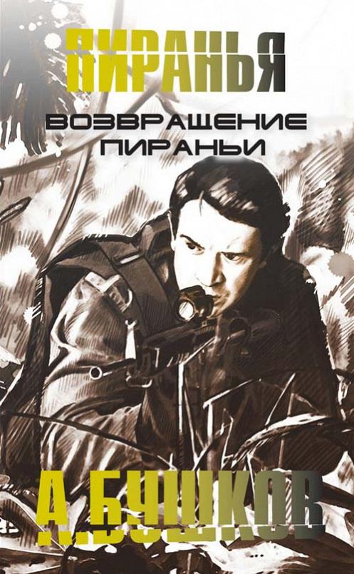 Александр Бушков «Возвращение пираньи»