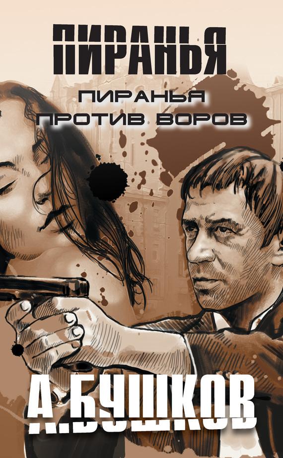 Александр Бушков «Пиранья против воров»