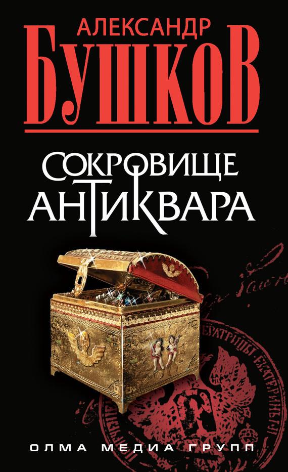 Александр Бушков «Сокровище антиквара»