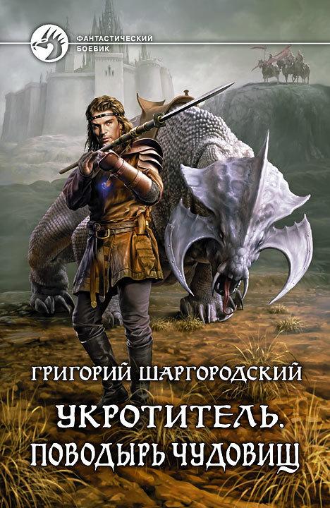 Григорий Шаргородский «Укротитель. Поводырь чудовищ»