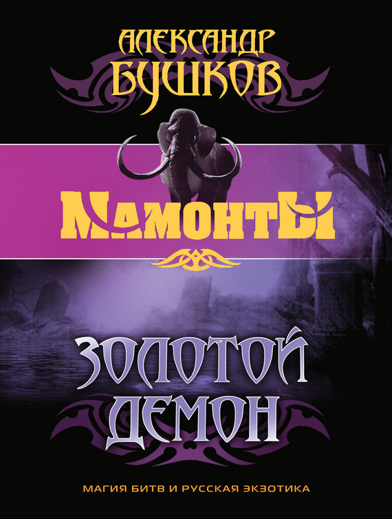 Александр Бушков «Золотой Демон»