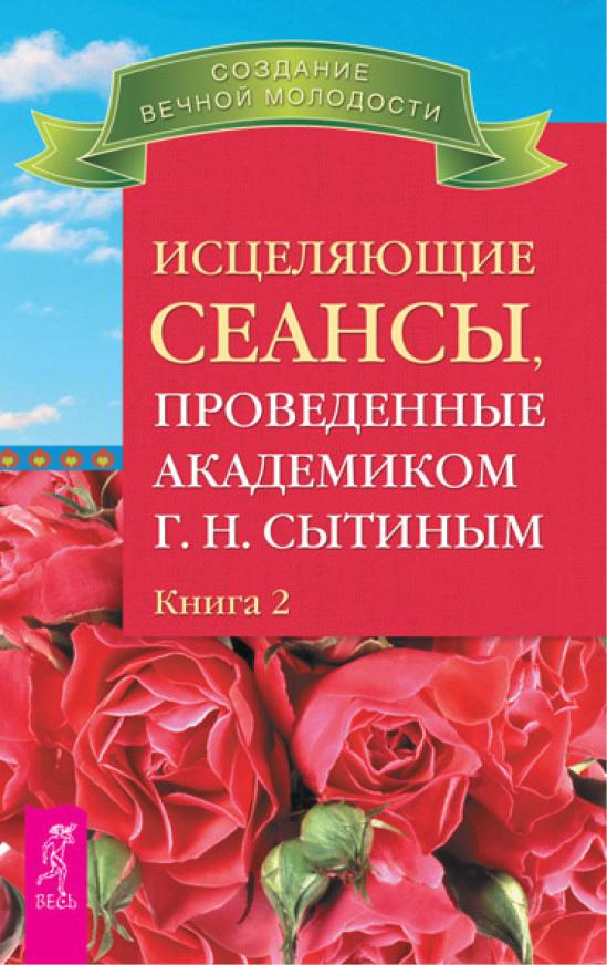 Георгий Сытин «Исцеляющие сеансы, проведенные академиком Г. Н. Сытиным. Книга 2»