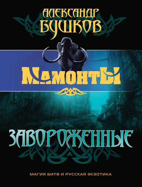Александр Бушков «Завороженные»
