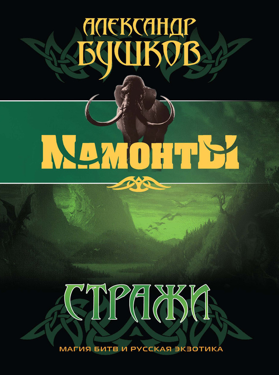 Александр Бушков «Стражи»
