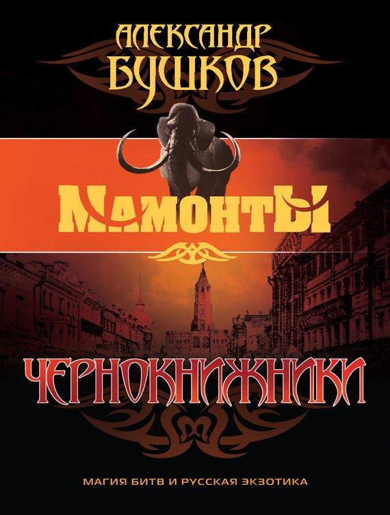 Александр Бушков «Чернокнижники»