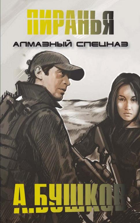 Александр Бушков «Алмазный спецназ»