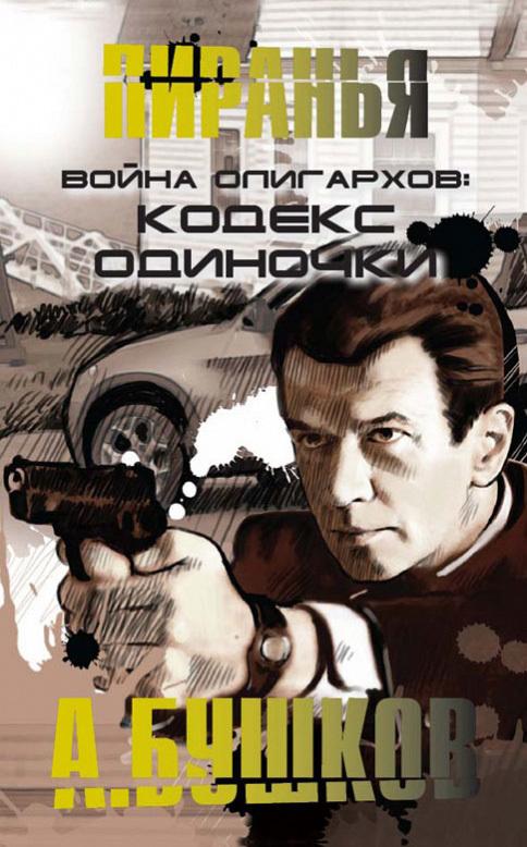 Александр Бушков «Война олигархов. Кодекс одиночки»