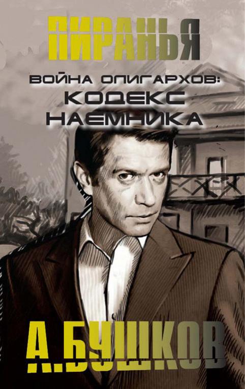 Александр Бушков «Война олигархов. Кодекс наемника»