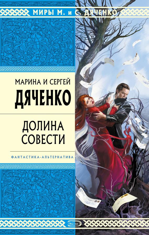 Марина и Сергей Дяченко «Долина Совести»
