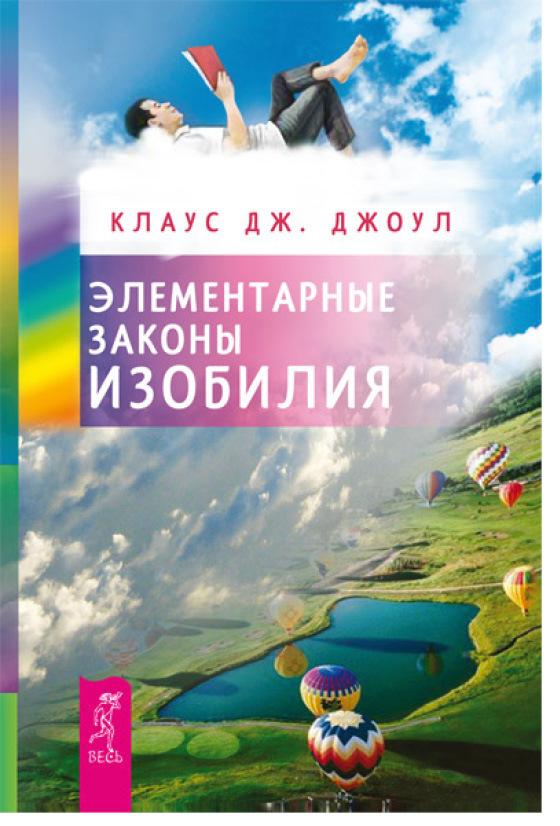 Клаус Джоул «Элементарные законы Изобилия»