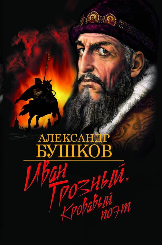 Александр Бушков «Иван Грозный. Кровавый поэт»