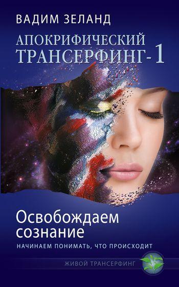 Вадим Зеланд «Освобождаем сознание: начинаем понимать, что происходит»