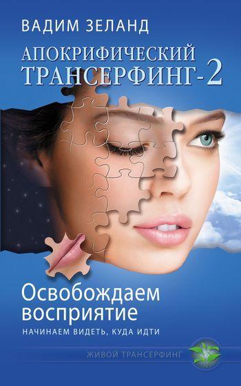 Вадим Зеланд «Освобождаем восприятие: начинаем видеть, куда идти»