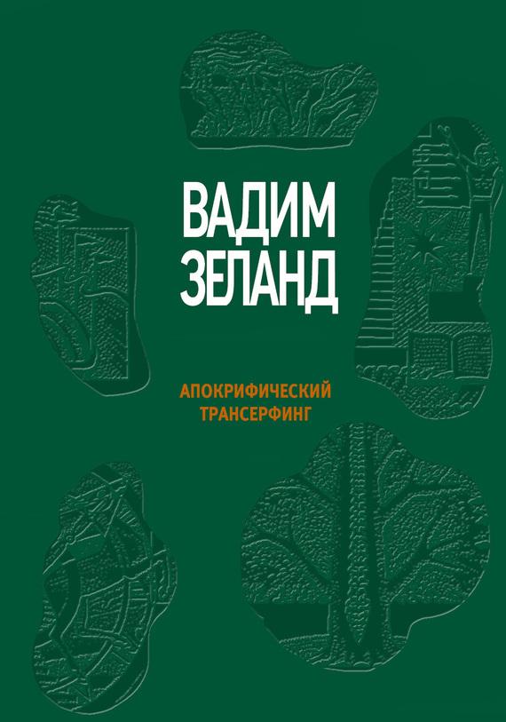 Вадим Зеланд «Апокрифический Трансерфинг»
