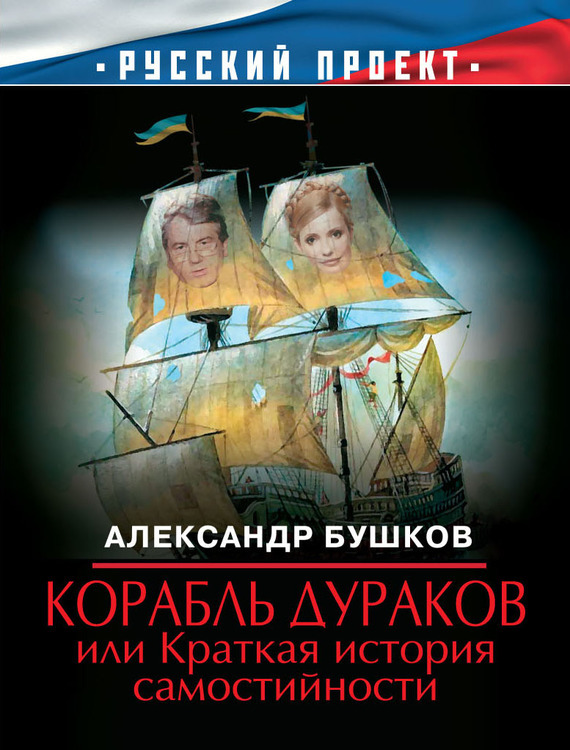 Александр Бушков «Корабль дураков, или Краткая история самостийности»