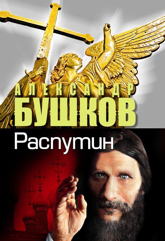 Александр Бушков «Распутин. Выстрелы из прошлого»