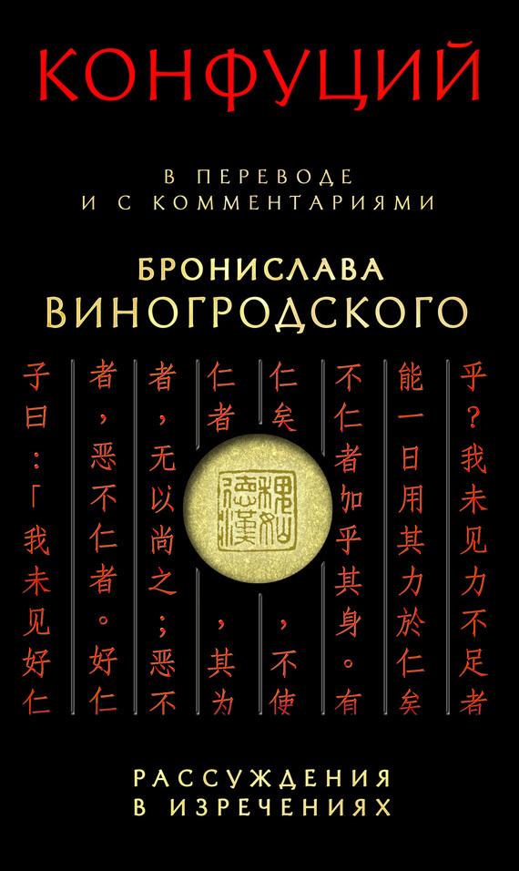 Конфуций «Рассуждения в изречениях. В переводе и с комментариями Бронислава Виногродского»