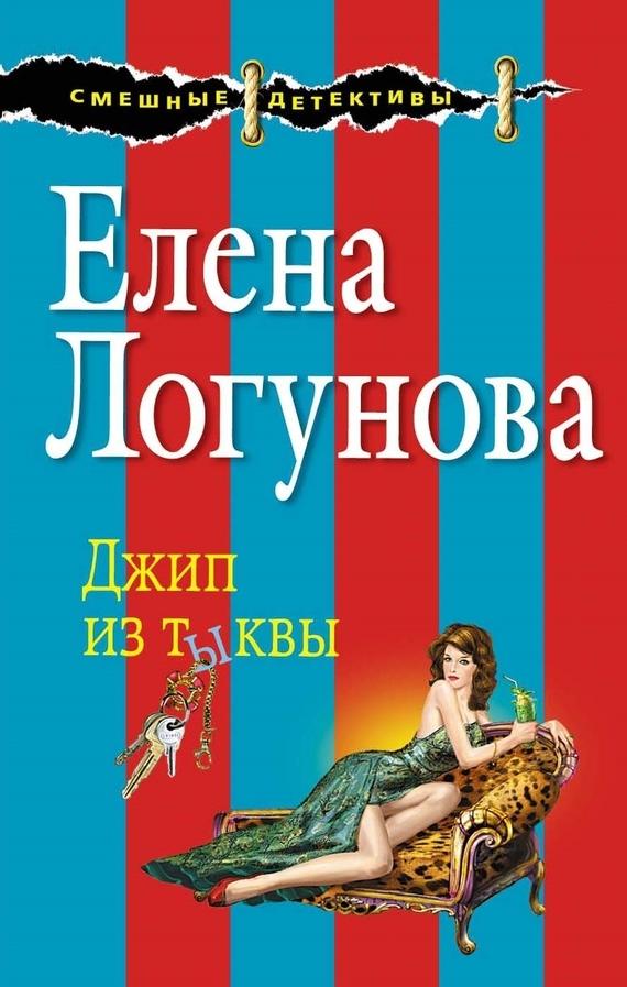 Елена Логунова «Джип из тыквы»