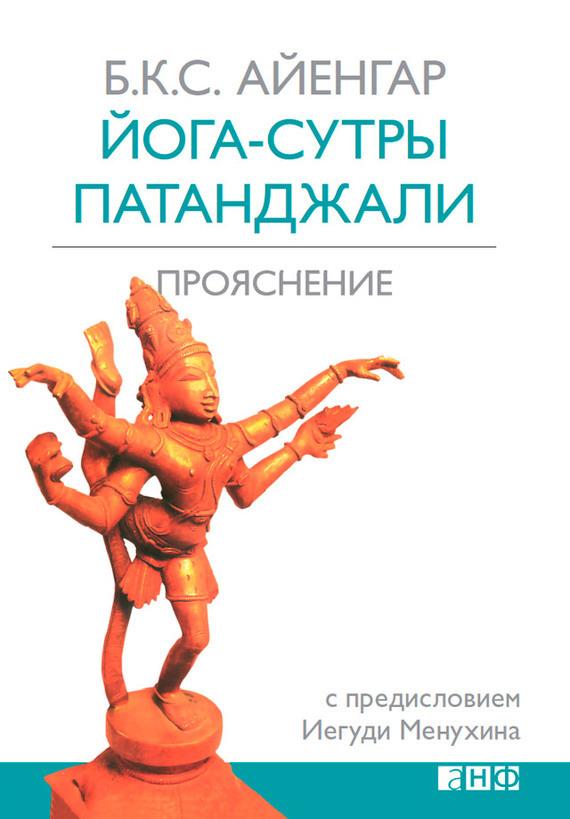 Б. К. С. Айенгар «Йога-сутры Патанджали. Прояснение»
