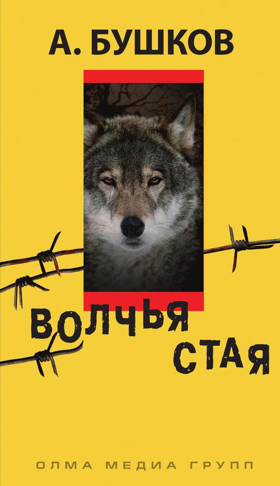 Александр Бушков «Волчья стая»