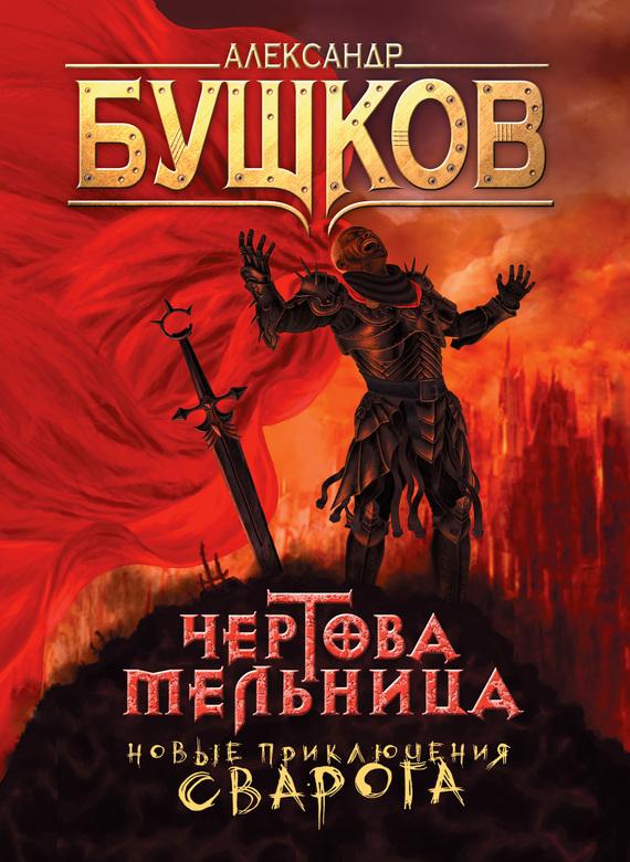 Александр Бушков «Чертова Мельница»