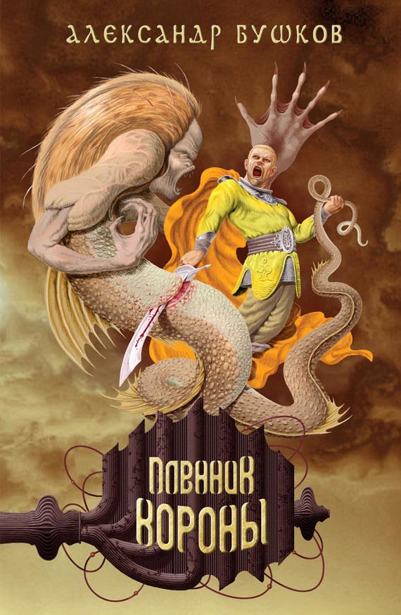 Александр Бушков «Пленник Короны»
