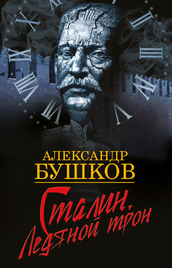 Александр Бушков «Сталин. Ледяной трон»